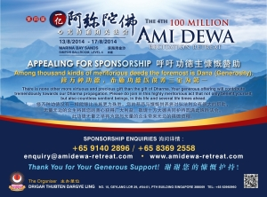 ami-dewa-retreat-sponsorship-poster thumb