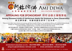 ami-dewa-retreat-sponsorship-poster-2015 thumb