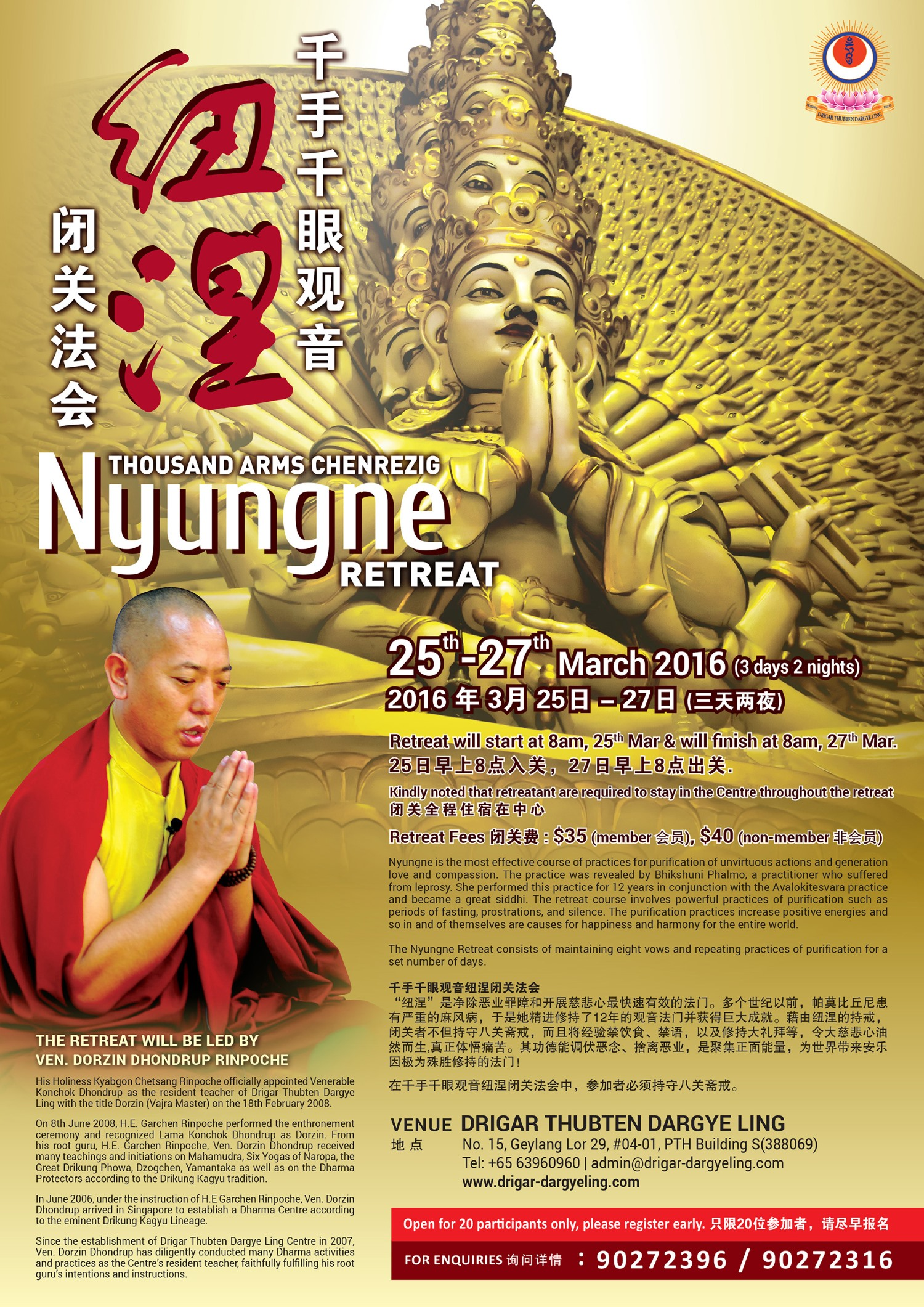 nyungne-retreat-poster-2016
