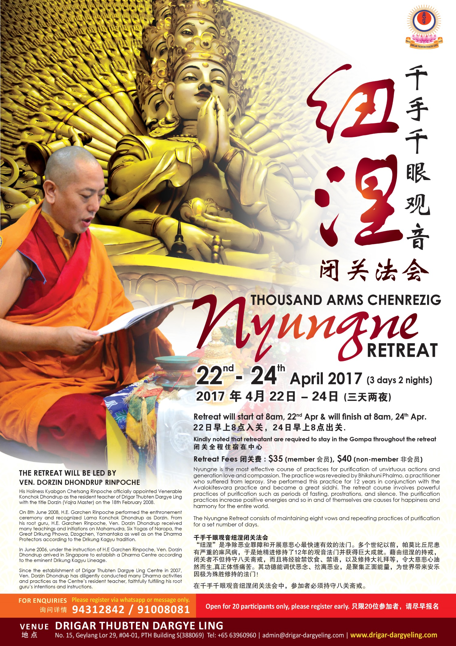 nyungne-retreat-poster-2017