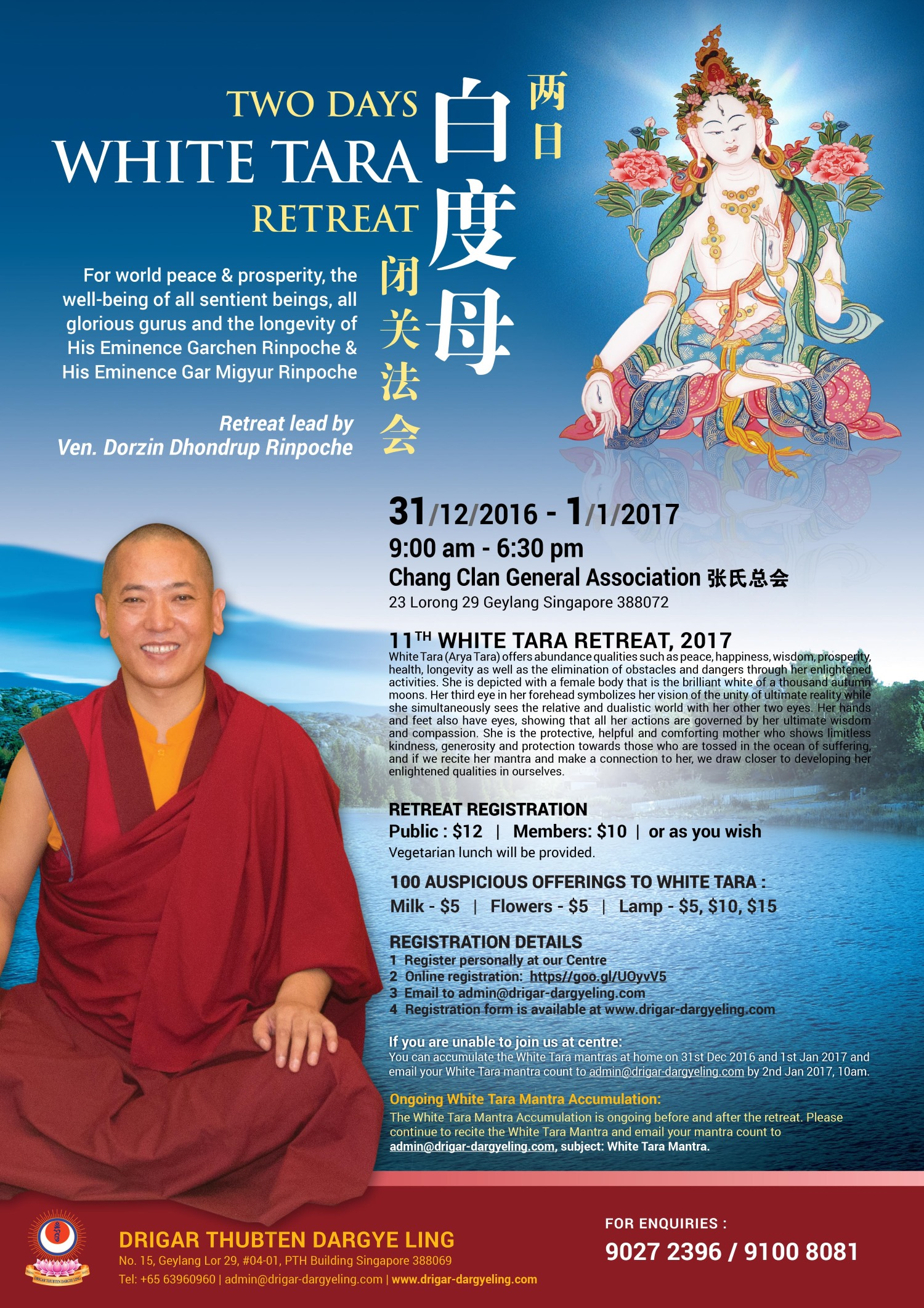 white-tara-retreat-2017-poster