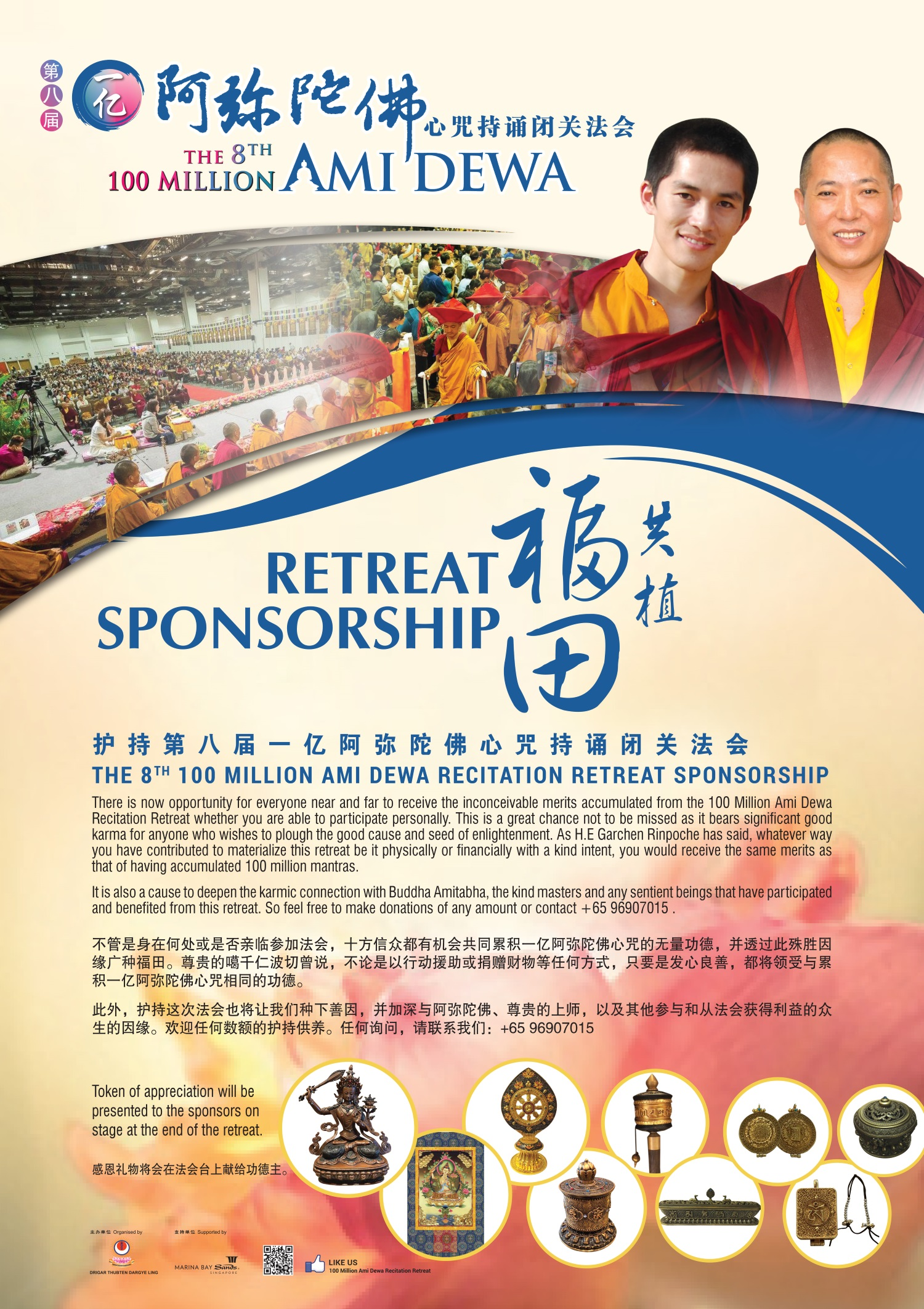 ami-dewa-retreat-sponsorship-poster-2018