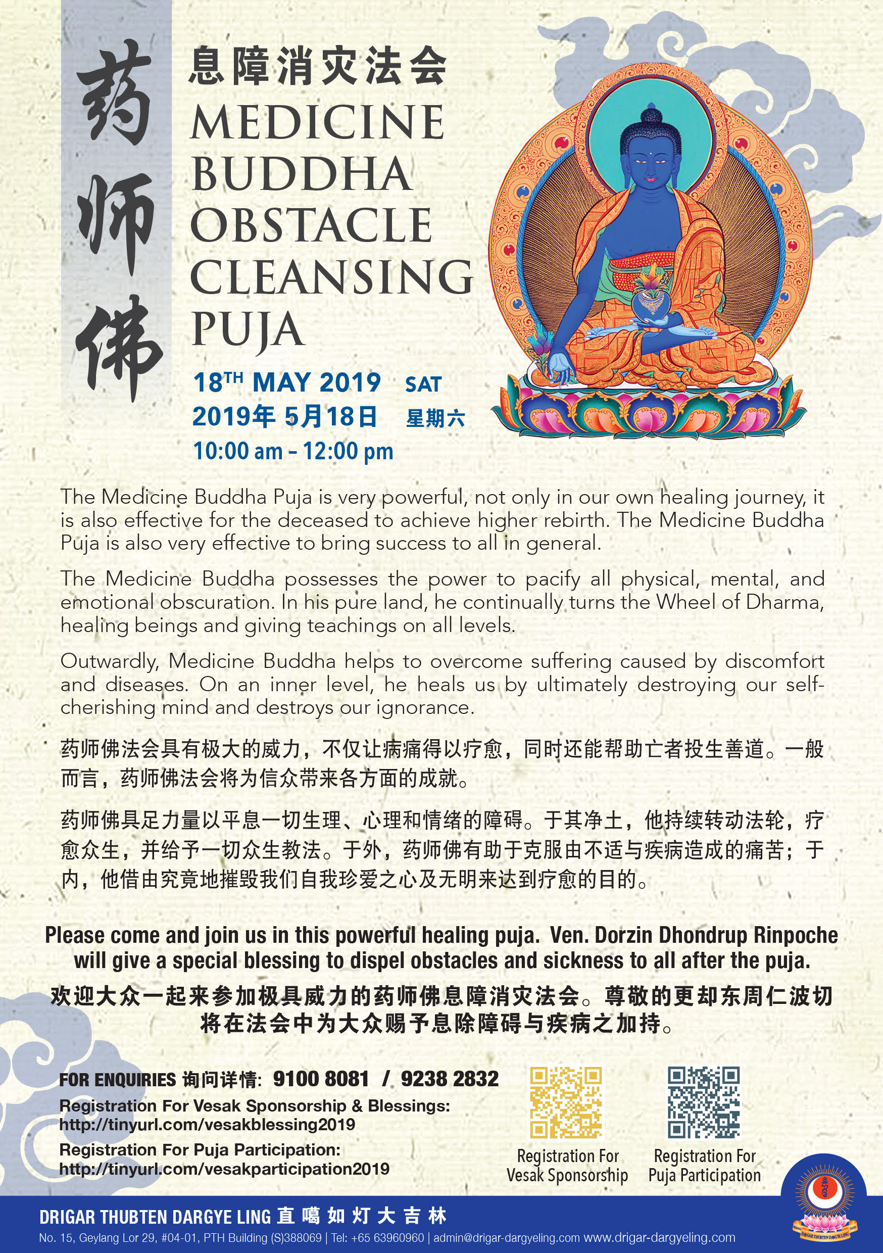 medicine-buddha-obstacle-cleansing-puja-2019