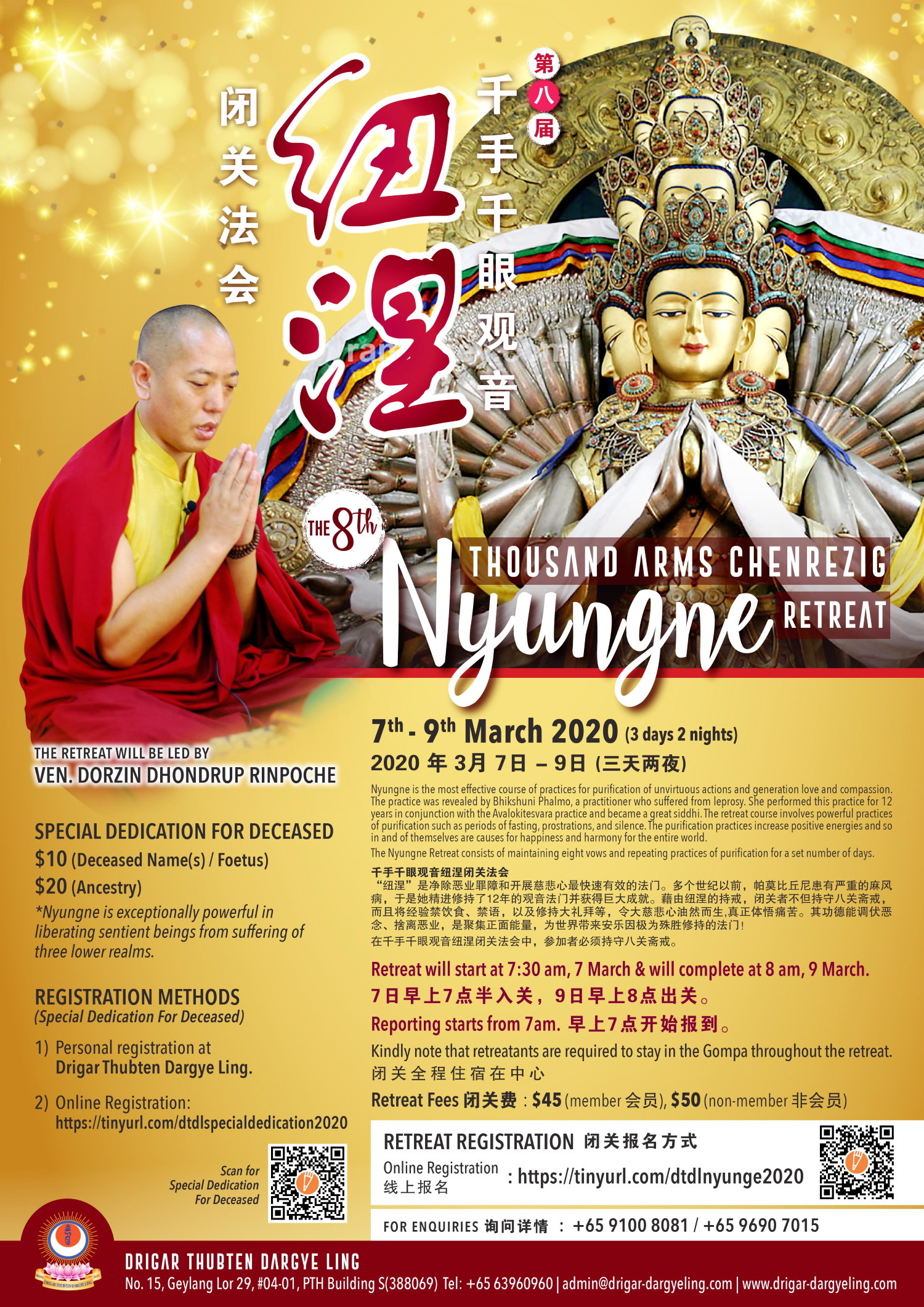 nyungne-retreat-poster-2020